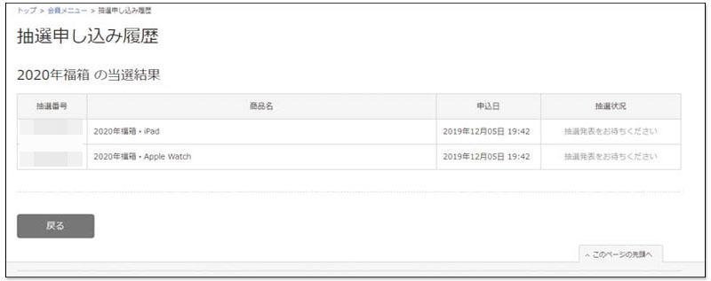 日本 2020 Bic Camera 福袋(福箱)正式公布!高達 30 款以上,即日起開放登記抽籤 24