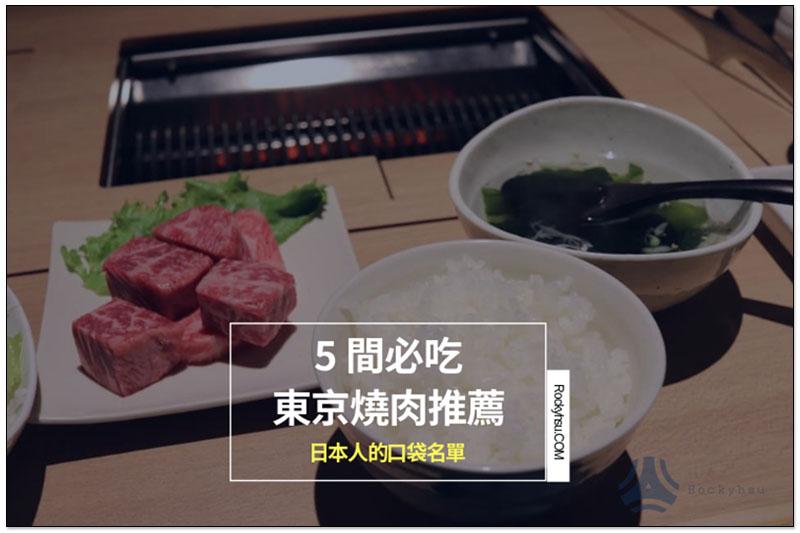 必吃東京燒肉?5 間日本人的口袋名單報給你知 1