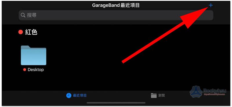 Garageband App 新增專案
