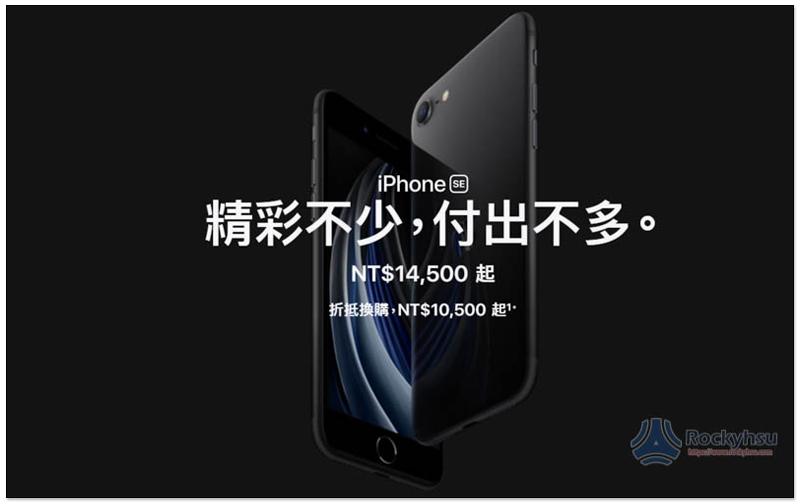 iPhone SE 2020價格截圖
