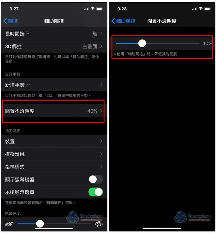 iOS 設定的輔助觸控透明度截圖