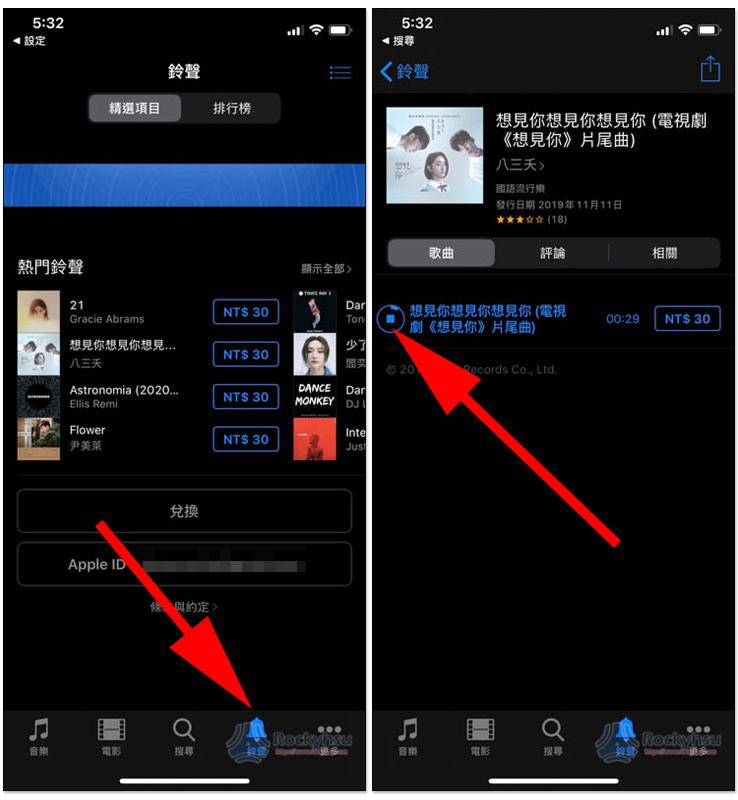 iTunes Store 鈴聲商店畫面