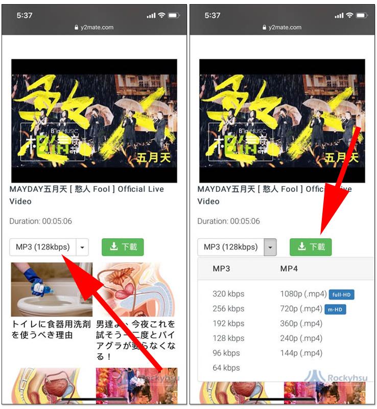y2mate.com 選擇 YouTube MP3 音質
