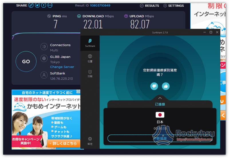 Surfshark 日本伺服器速度實測