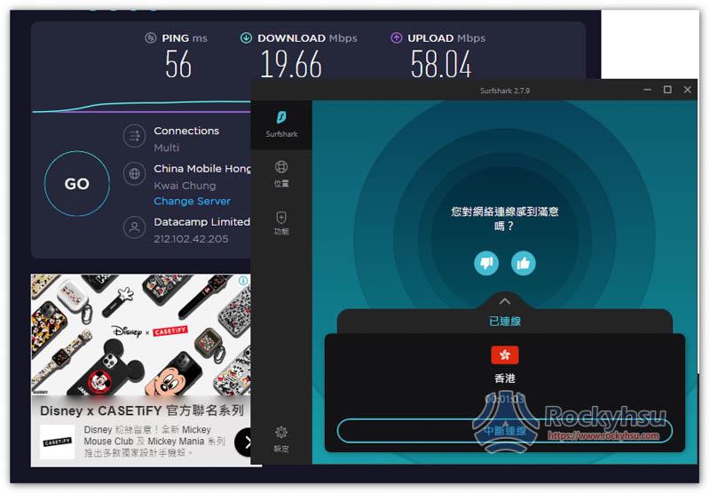 Surfshark 香港伺服器速度實測