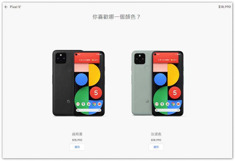 Google Pixel 5 價格