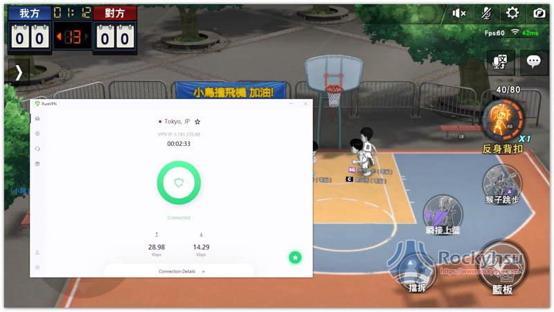 PureVPN 日本伺服器玩灌籃高手