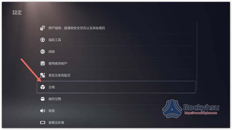PS5 設定選單中的主機