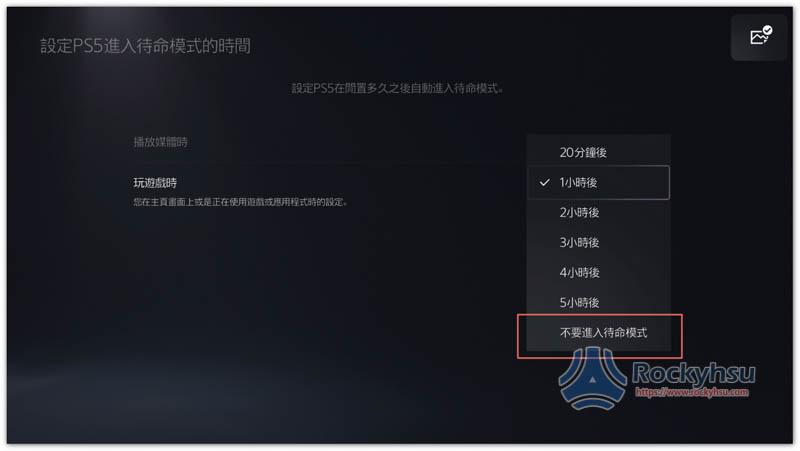 PS5 設定選單中的待命模式修改時間