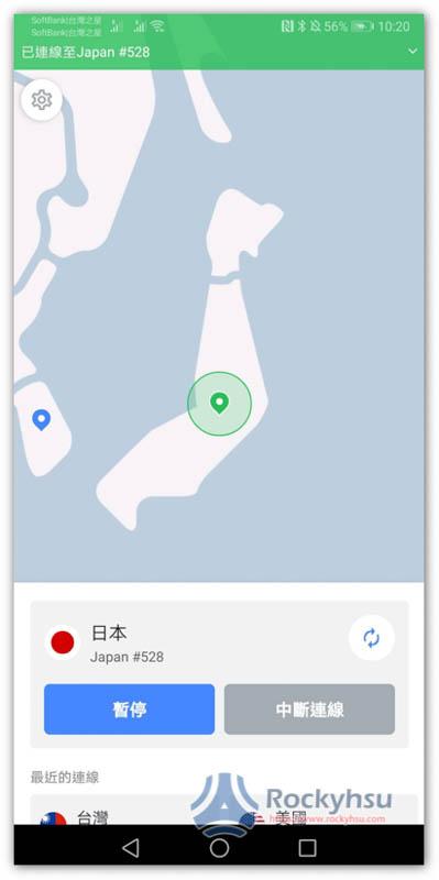 NordVPN Android 連接成功