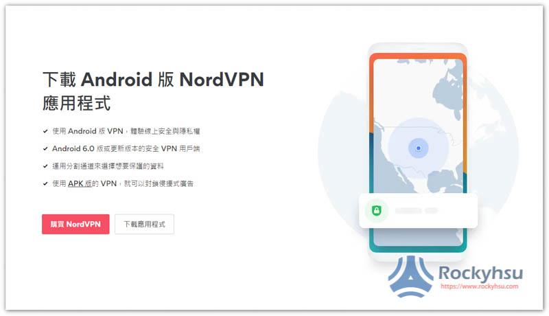 最佳 Android VPN App
