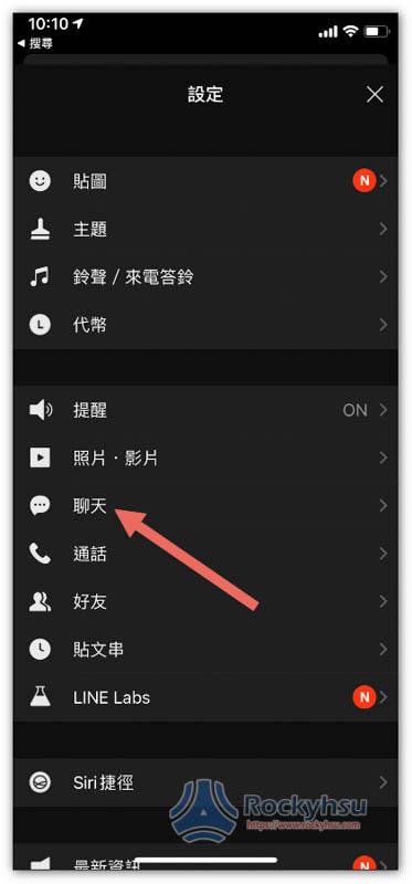 iOS 聊天設定