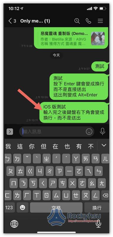 iOS LINE 傳送訊息