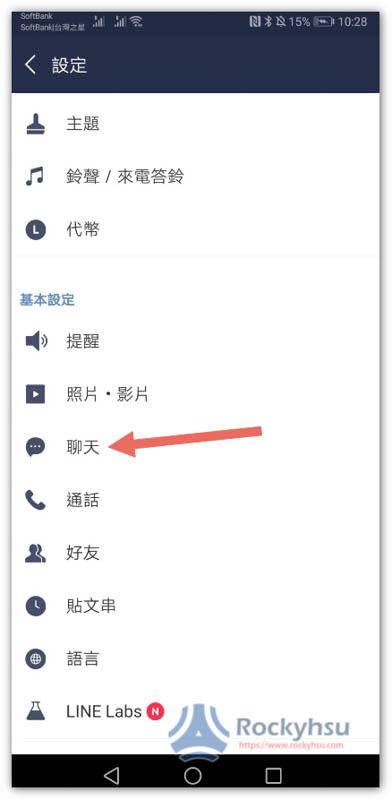 Android LINE 聊天