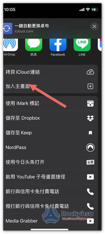 iPhone 捷徑加入主畫面