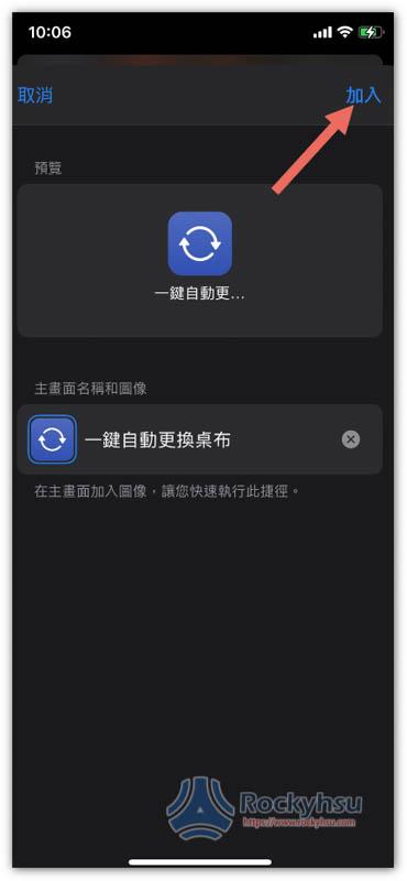 iPhone 捷徑加入