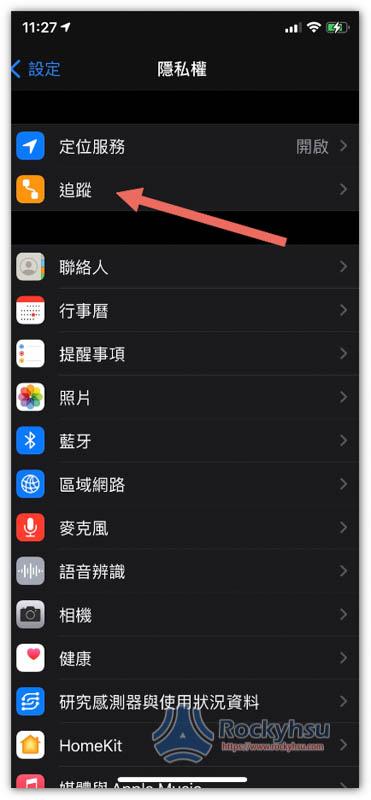 iOS 追蹤