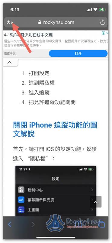 iPhone Safari 字體大小
