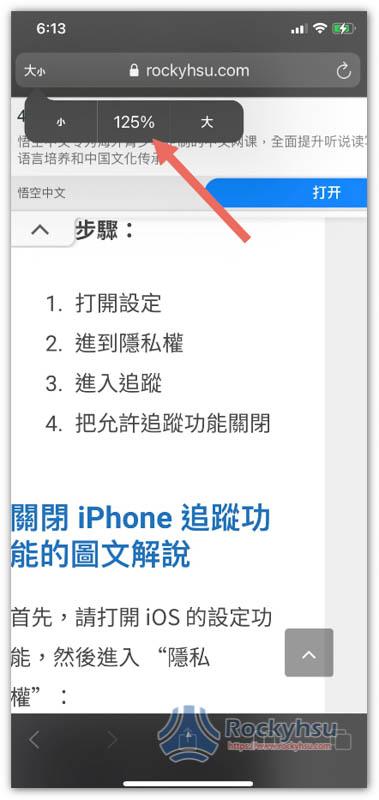 iPhone Safari 網頁字體放大