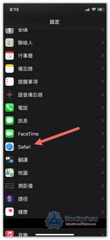 iOS Safari 設定