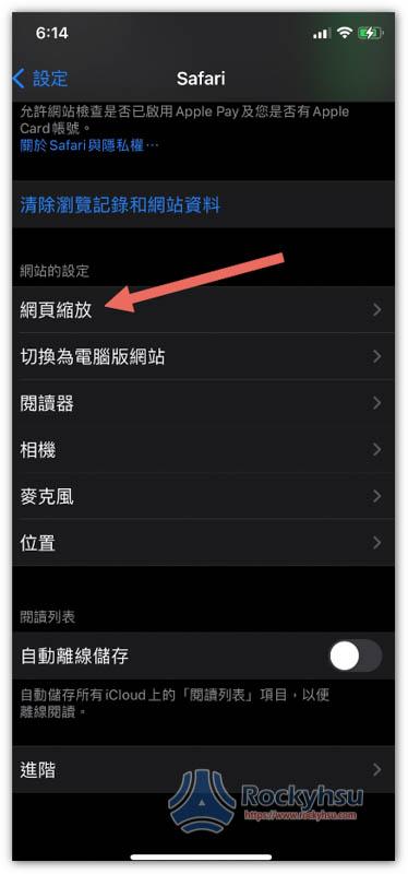 iOS Safari 網頁縮放