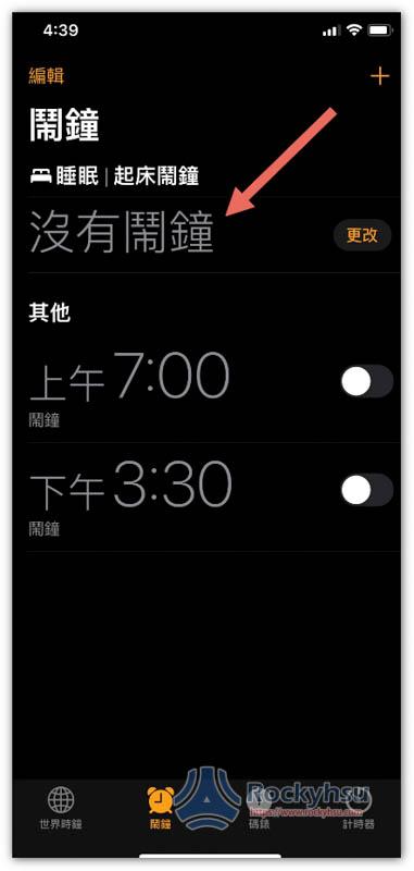 iPhone 鬧鐘
