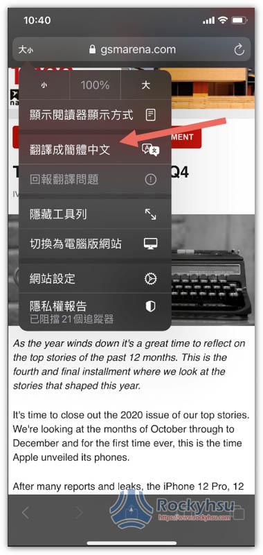 iPhone Safari 網頁翻譯功能