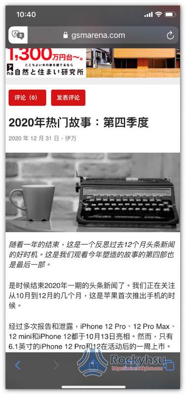 iPhone Safari 翻譯成中文