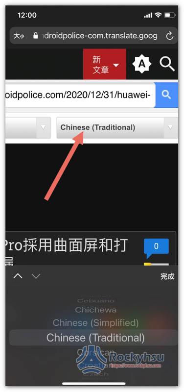 iPhone 網頁翻譯設定翻譯語言