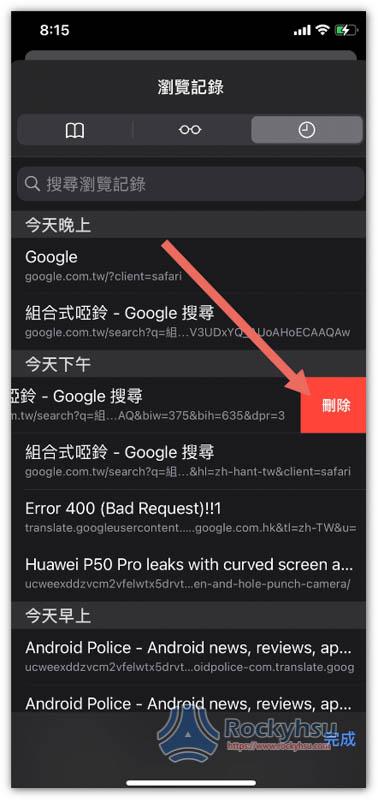 iPhone Safari 刪除單一瀏覽紀錄