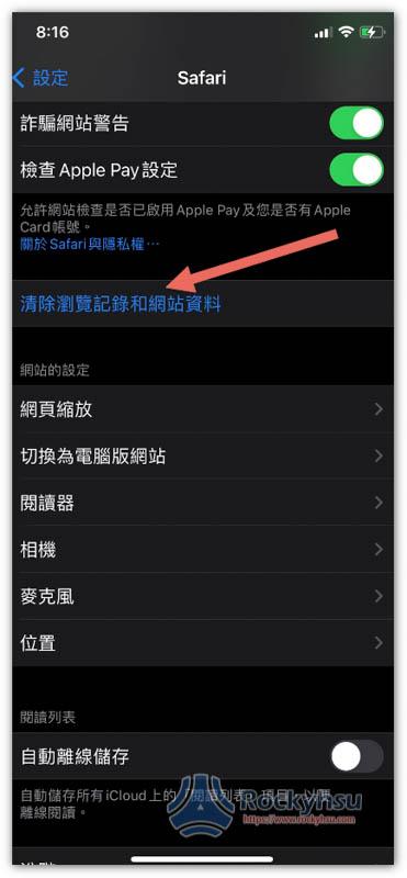 iOS Safari 清除瀏覽紀錄和網站資料
