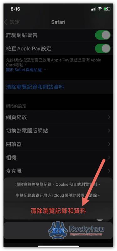 iOS Safari 清除瀏覽紀錄和資料的確認畫面