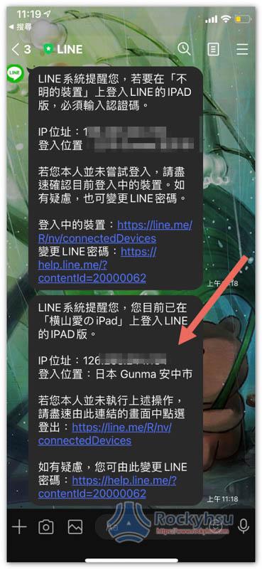 iPhone、iPad 登入同一個 LINE 帳號