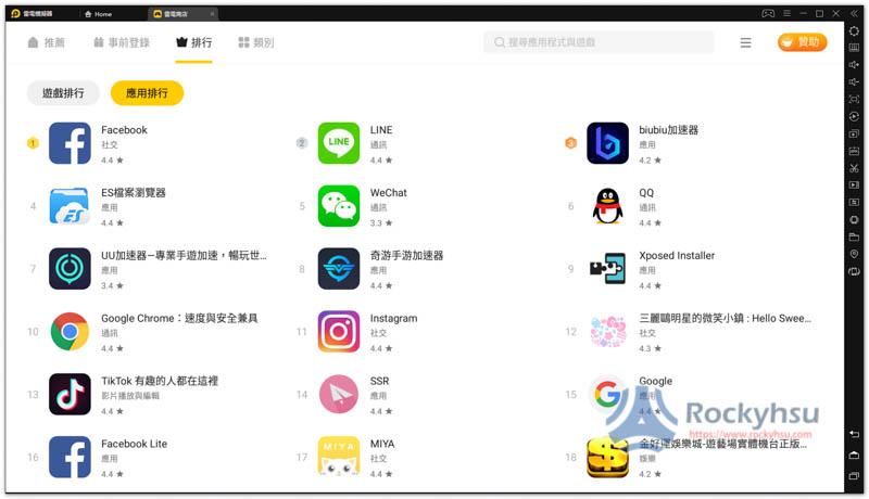 雷電商店應用 Apps