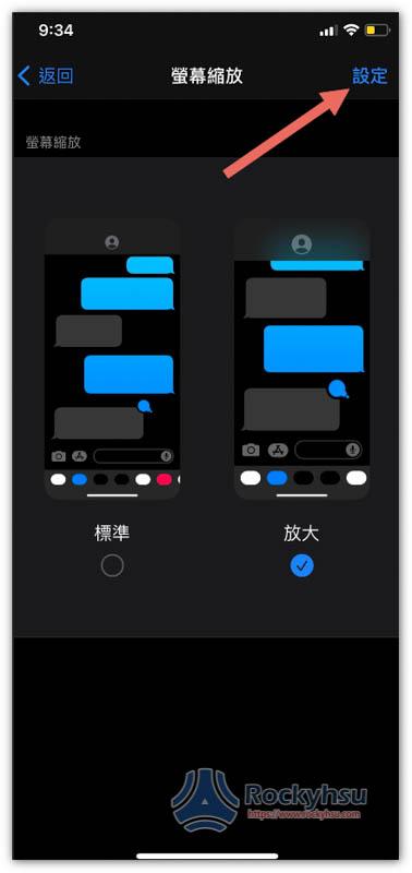 iPhone 螢幕縮放設定