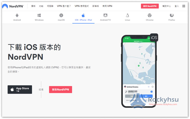 NordVPN iOS