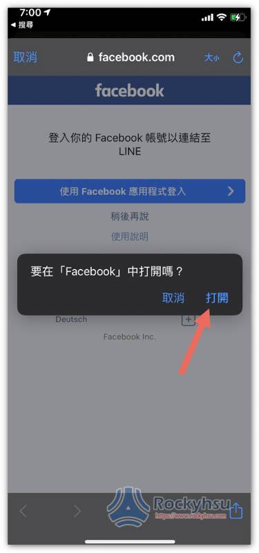 LINE 綁定 FB