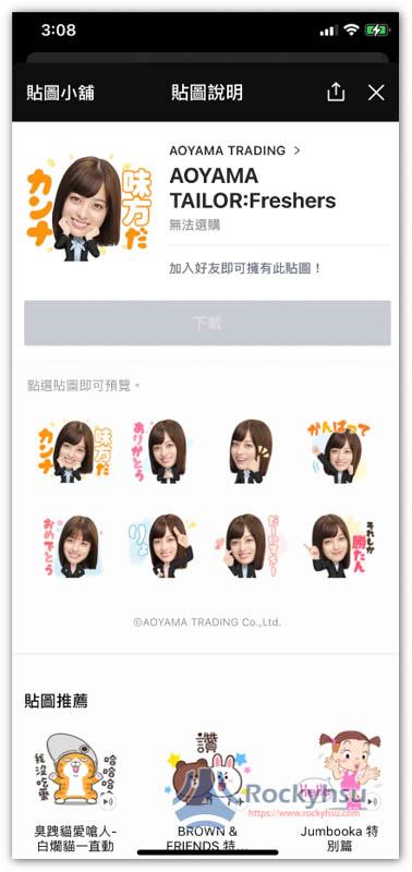 日本免費 LINE 貼圖