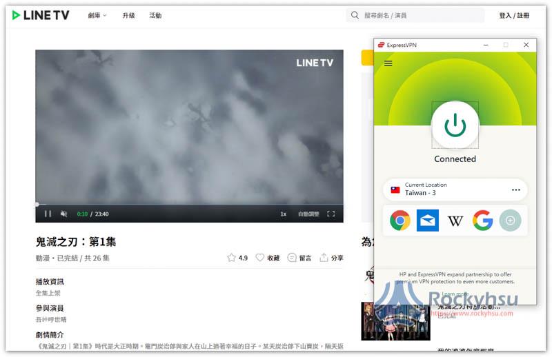 ExpressVPN 台灣 LINE TV