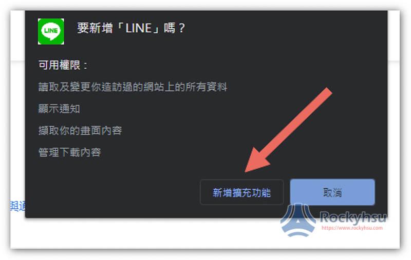 LINE 擴充外掛安裝