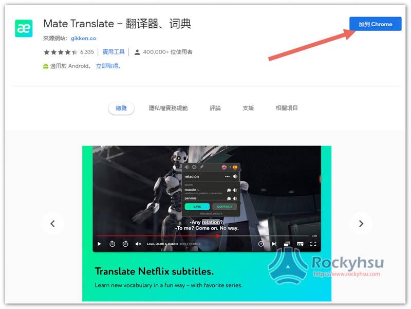 Mate translate Chrome
