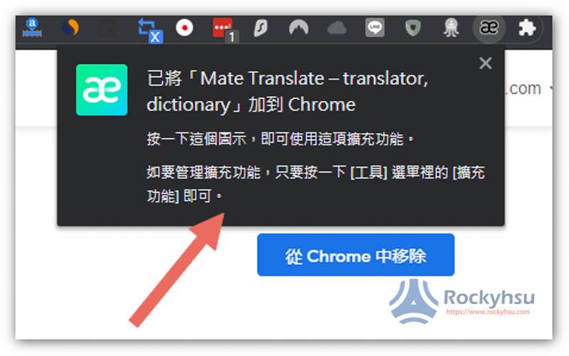Chrome 擴充外掛安裝完成