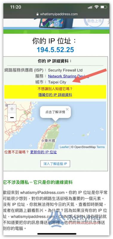 台灣 IP