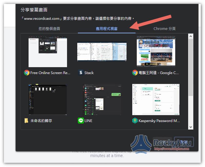 Chrome 錄製指定應用程式