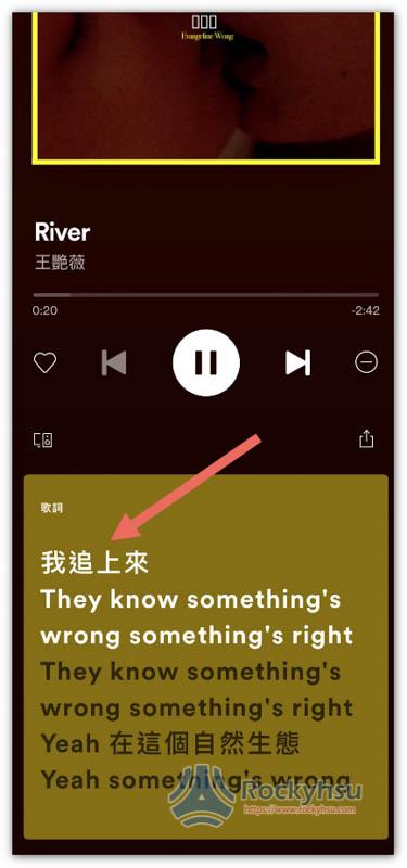 Spotify 歌詞