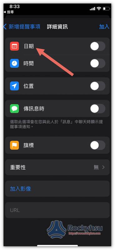 iPhone 提醒事項設定時間