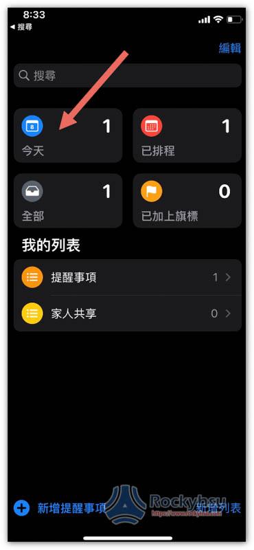 iPhone 建立提醒事項