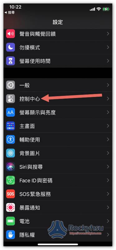 iPhone 設定控制中心