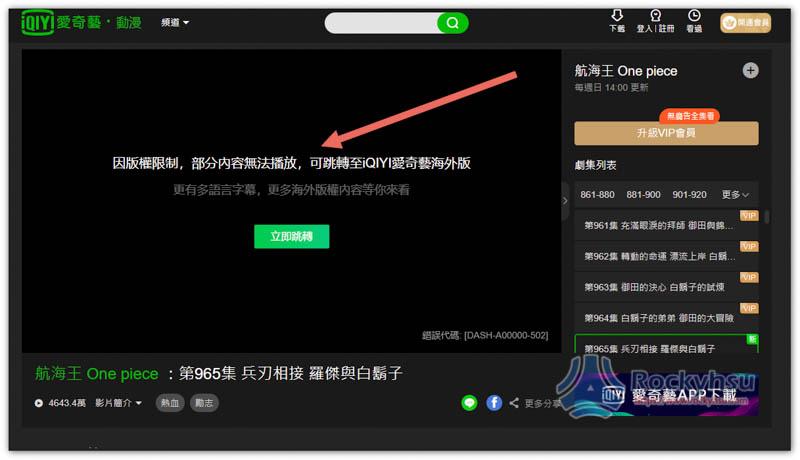 台灣愛奇藝海外版權限制