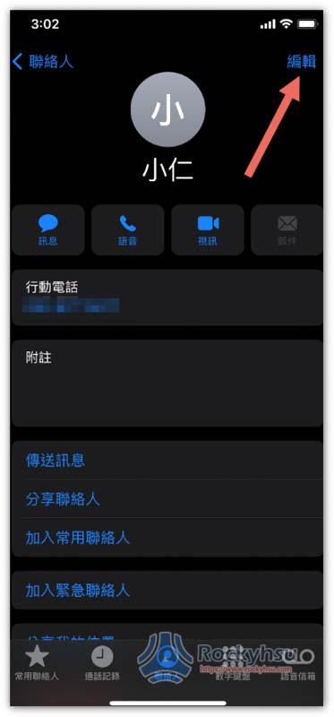 iPhone 編輯聯絡人